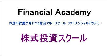 無料体験学習株式投資スクール
